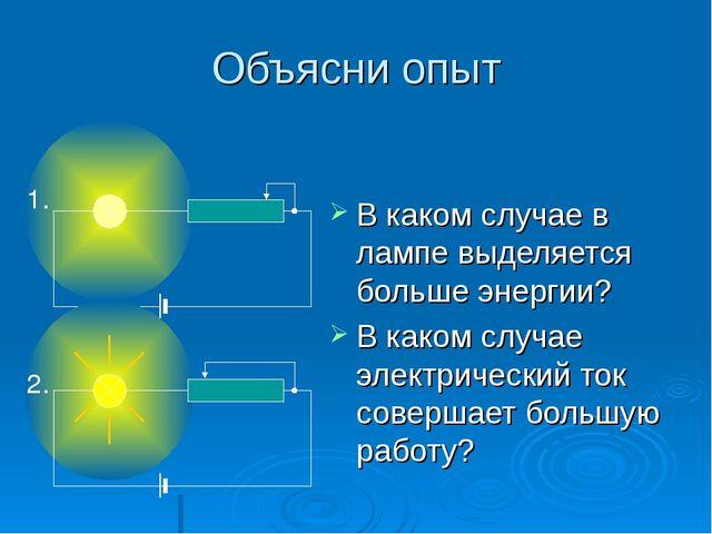 Объясни опыт В каком случае в лампе выделяется больше энергии? В каком случае...