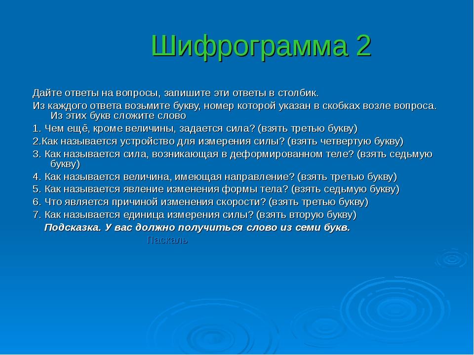 Шифрограмма 2 Дайте ответы на вопросы, запишите эти ответы в столбик. Из каж...