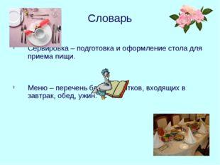 Словарь Сервировка – подготовка и оформление стола для приема пищи. Меню – пе