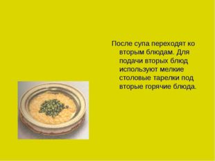 После супа переходят ко вторым блюдам. Для подачи вторых блюд используют мелк