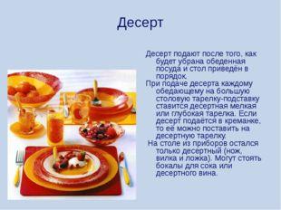 Десерт Десерт подают после того, как будет убрана обеденная посуда и стол при