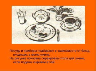 Посуду и приборы подбирают в зависимости от блюд, входящих в меню ужина. На р