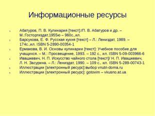 Информационные ресурсы Абатуров, П. В. Кулинария [текст]:/П. В. Абатуров и др