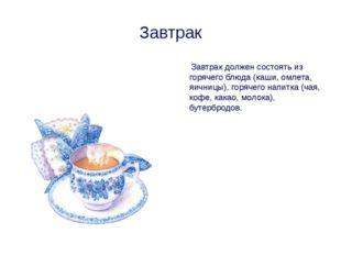 Завтрак Завтрак должен состоять из горячего блюда (каши, омлета, яичницы), го