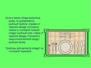 Если в меню обеда включена рыба, то добавляется рыбный прибор: справа от таре