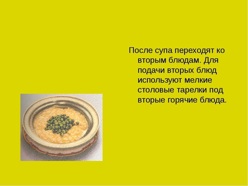 После супа переходят ко вторым блюдам. Для подачи вторых блюд используют мелк...