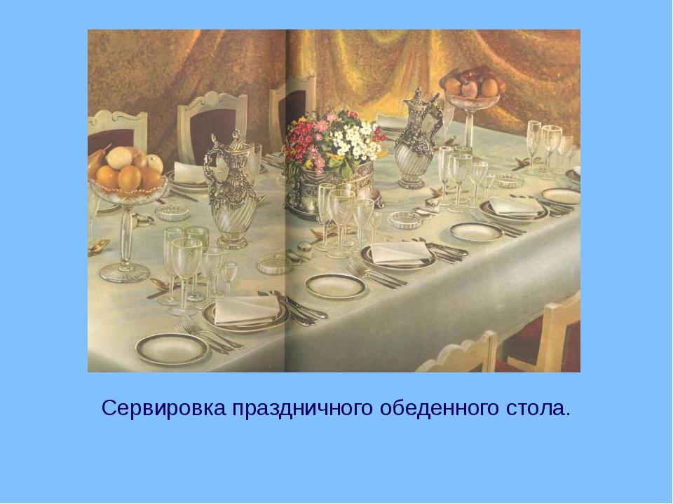 Сервировка праздничного обеденного стола.