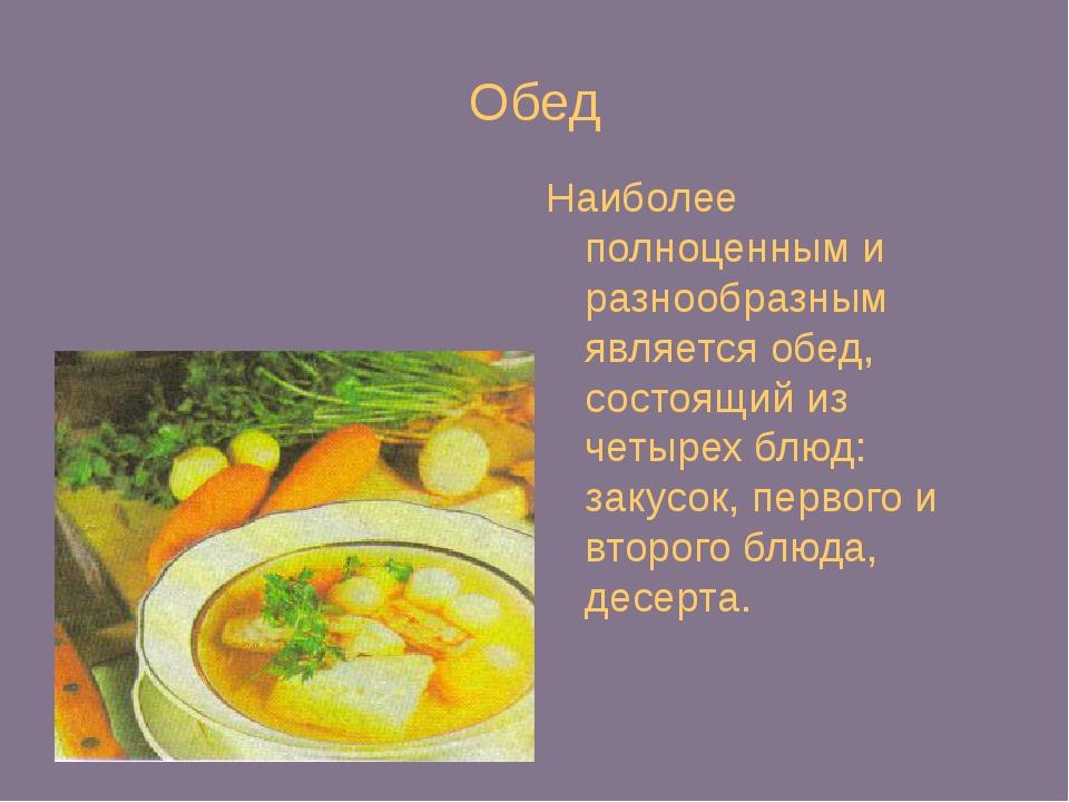 Обед Наиболее полноценным и разнообразным является обед, состоящий из четырех...
