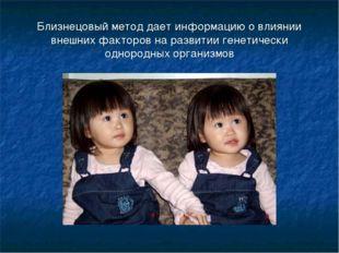 Близнецовый метод дает информацию о влиянии внешних факторов на развитии гене
