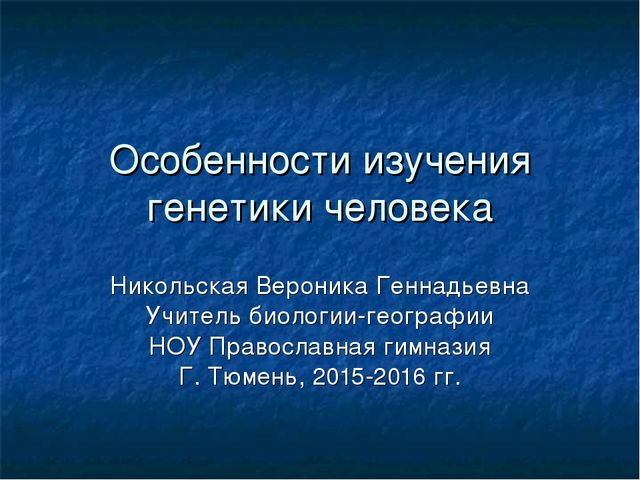 Особенности изучения генетики человека Никольская Вероника Геннадьевна Учител...