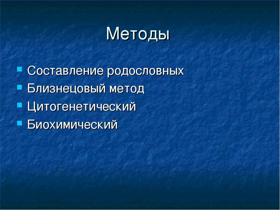 Методы Составление родословных Близнецовый метод Цитогенетический Биохимический