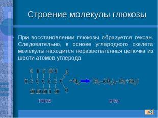 Строение молекулы глюкозы При восстановлении глюкозы образуется гексан. Следо
