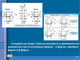 В водном растворе глюкозы находятся в динамическом равновесии три её изомерн