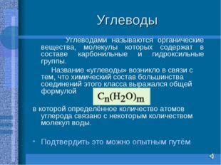 Углеводы Углеводами называются органические вещества, молекулы которых содерж