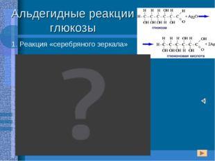Альдегидные реакции глюкозы 1. Реакция «серебряного зеркала»