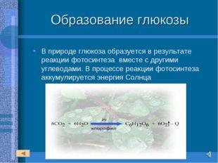 Образование глюкозы В природе глюкоза образуется в результате реакции фотосин