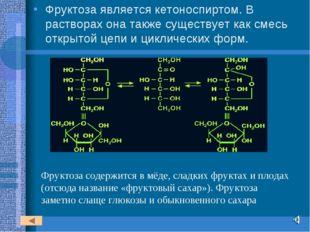 Фруктоза является кетоноспиртом. В растворах она также существует как смесь о