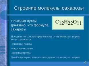 Строение молекулы сахарозы Опытным путём доказано, что формула сахарозы Исход