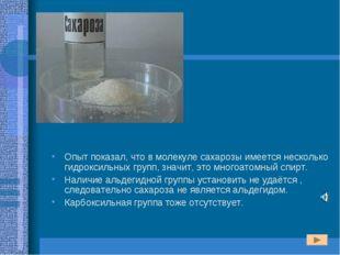Опыт показал, что в молекуле сахарозы имеется несколько гидроксильных групп,