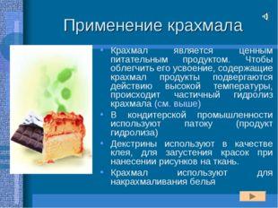 Применение крахмала Крахмал является ценным питательным продуктом. Чтобы обле