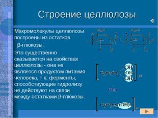 Строение целлюлозы Макромолекулы целлюлозы построены из остатков β-глюкозы. Э