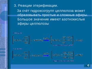 3. Реакции этерификации. За счёт гидроксогрупп целлюлоза может образовывать п