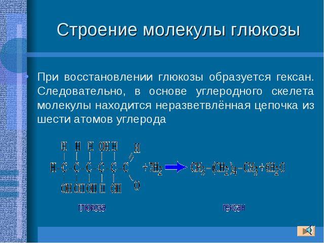 Строение молекулы глюкозы При восстановлении глюкозы образуется гексан. Следо...