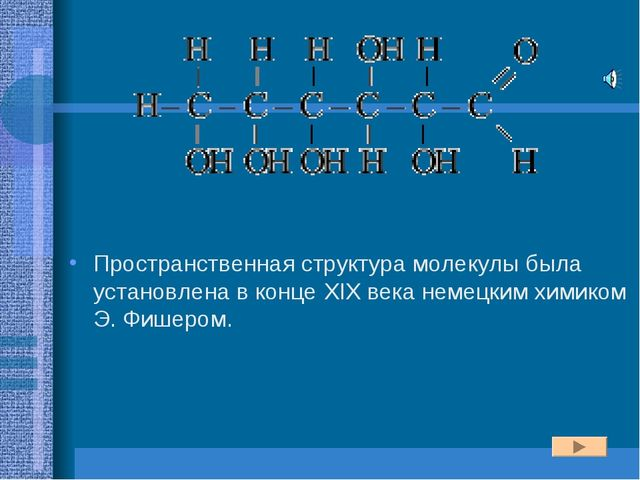Пространственная структура молекулы была установлена в конце XIX века немецки...