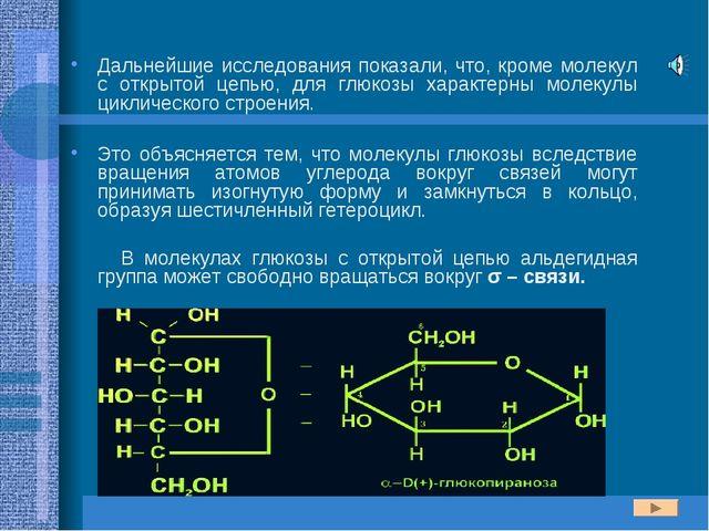 Дальнейшие исследования показали, что, кроме молекул с открытой цепью, для гл...