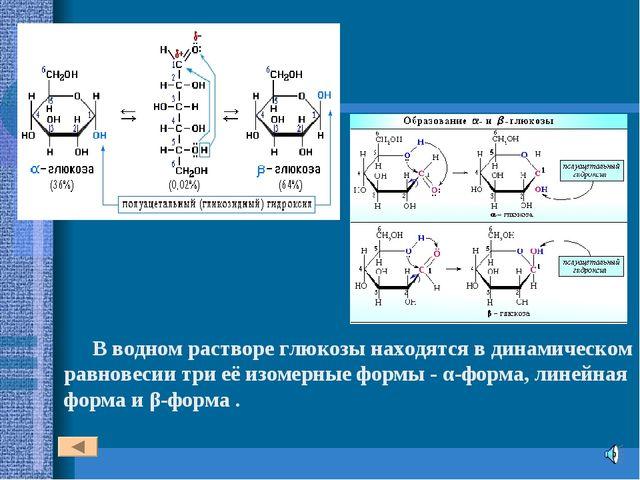 В водном растворе глюкозы находятся в динамическом равновесии три её изомерн...