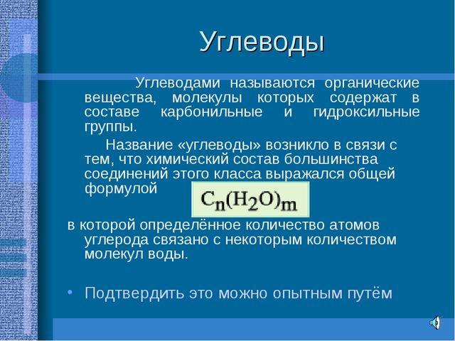 Углеводы Углеводами называются органические вещества, молекулы которых содерж...