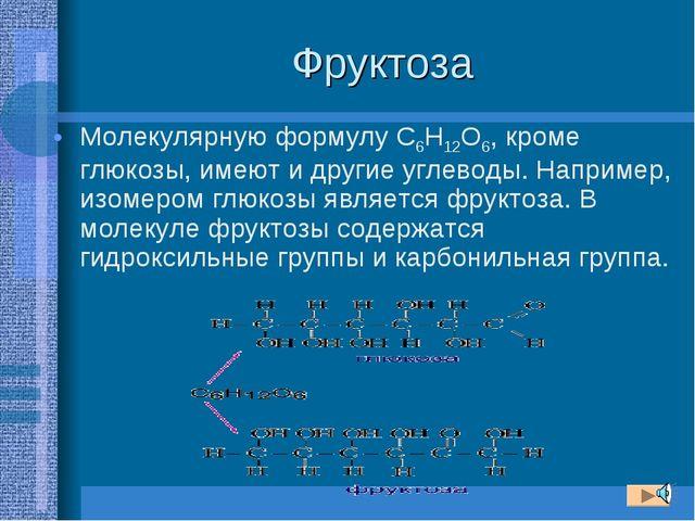 Фруктоза Молекулярную формулу С6Н12О6, кроме глюкозы, имеют и другие углеводы...