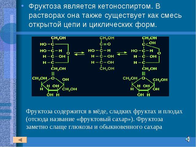 Фруктоза является кетоноспиртом. В растворах она также существует как смесь о...