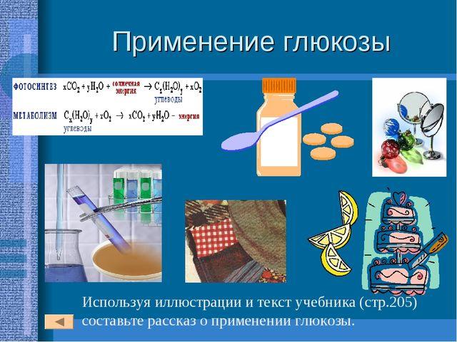 Применение глюкозы Используя иллюстрации и текст учебника (стр.205) составьте...