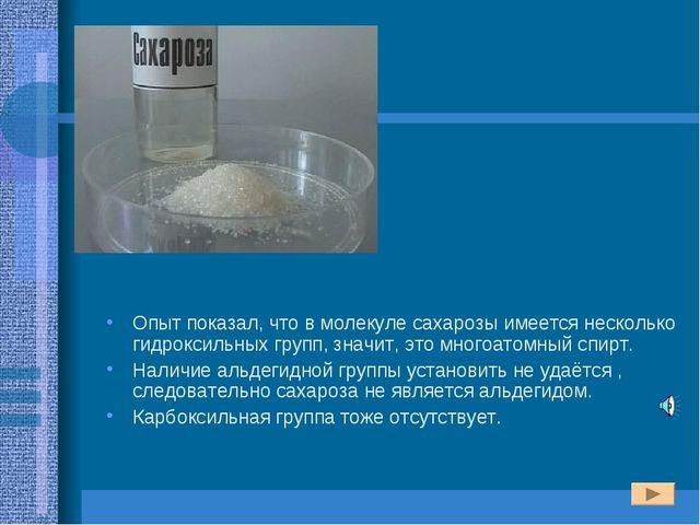 Опыт показал, что в молекуле сахарозы имеется несколько гидроксильных групп,...