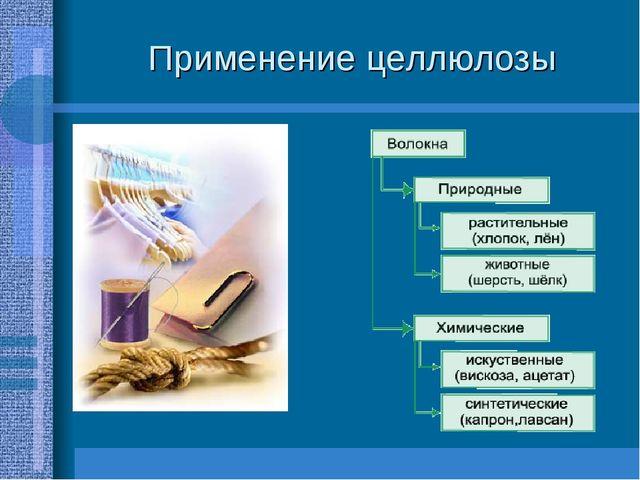 Применение целлюлозы
