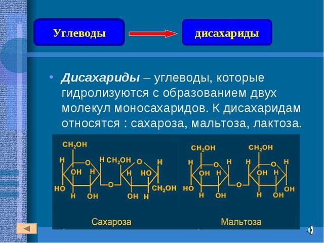 Дисахариды – углеводы, которые гидролизуются с образованием двух молекул моно...