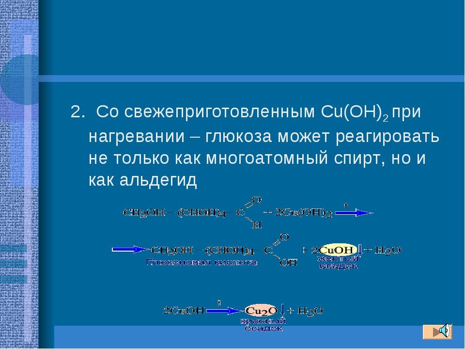 2. Со свежеприготовленным Сu(ОН)2 при нагревании – глюкоза может реагировать...