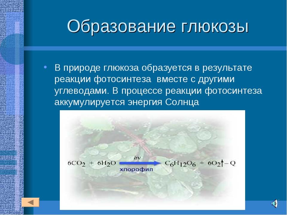 Образование глюкозы В природе глюкоза образуется в результате реакции фотосин...