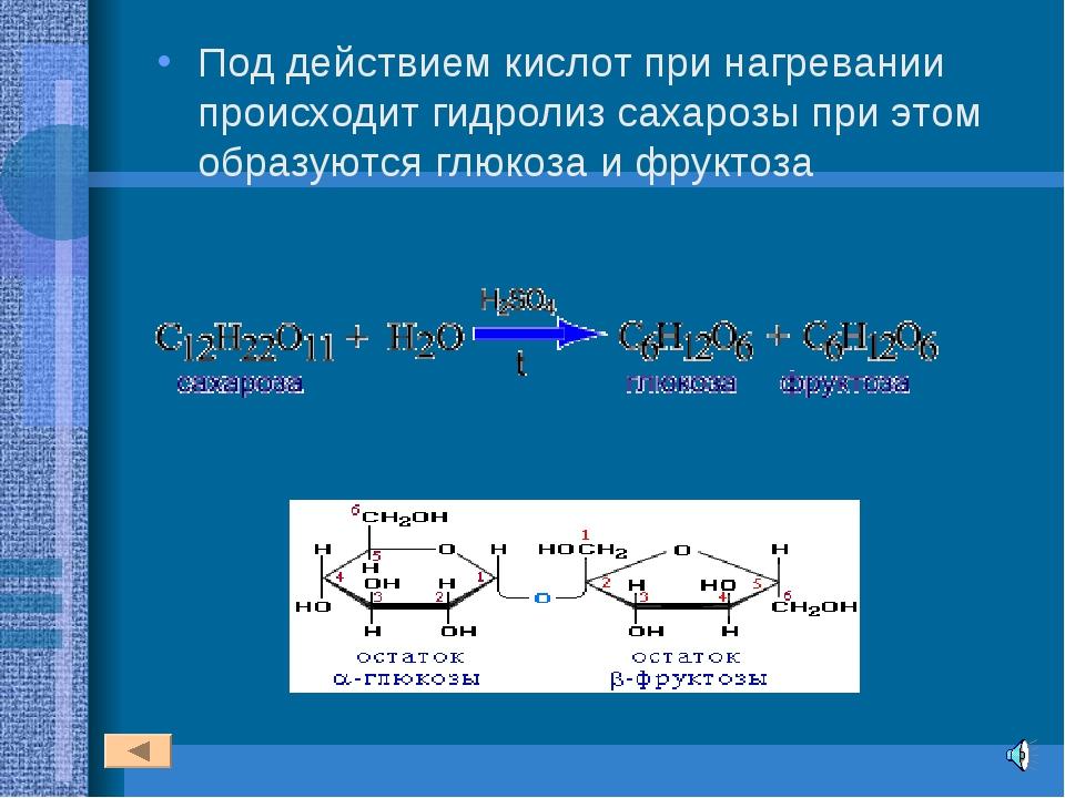 Под действием кислот при нагревании происходит гидролиз сахарозы при этом обр...