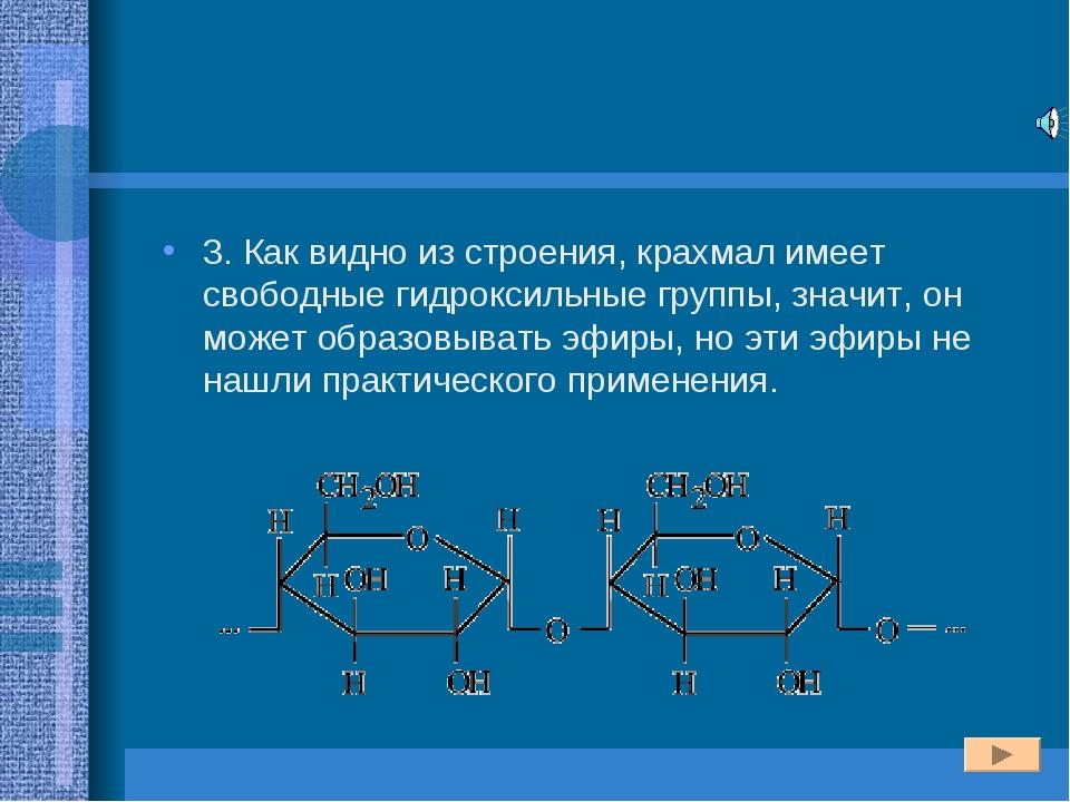 3. Как видно из строения, крахмал имеет свободные гидроксильные группы, значи...