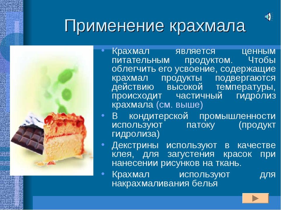 Применение крахмала Крахмал является ценным питательным продуктом. Чтобы обле...