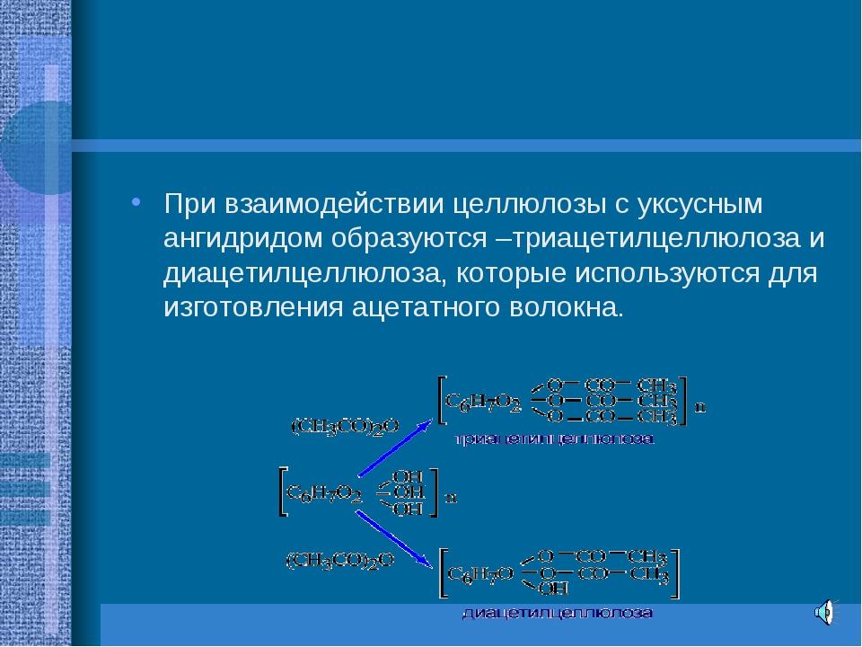 При взаимодействии целлюлозы с уксусным ангидридом образуются –триацетилцеллю...