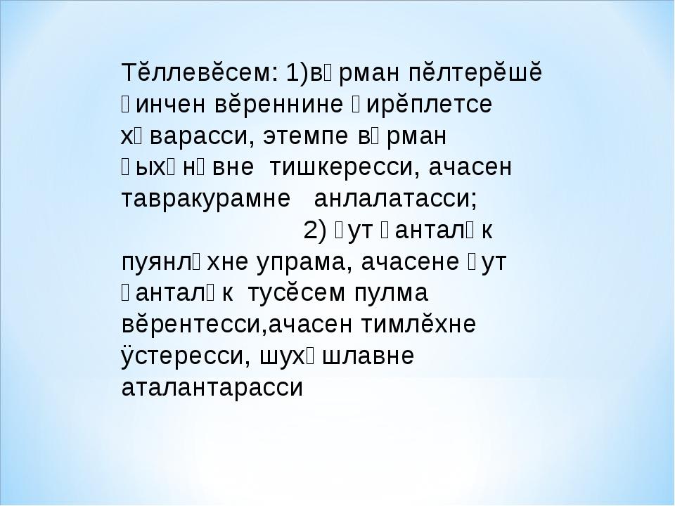 Тĕллевĕсем: 1)вӑрман пĕлтерĕшĕ ҫинчен вĕреннине ҫирĕплетсе хӑварасси, этемпе...