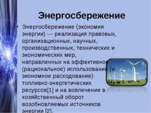 Энергосбережение Энергосбережение (экономия энергии) — реализация правовых, о