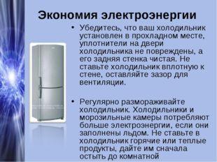Экономия электроэнергии Убедитесь, что ваш холодильник установлен в прохладно