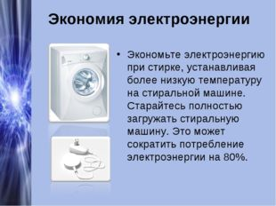Экономия электроэнергии Экономьте электроэнергию при стирке, устанавливая бол