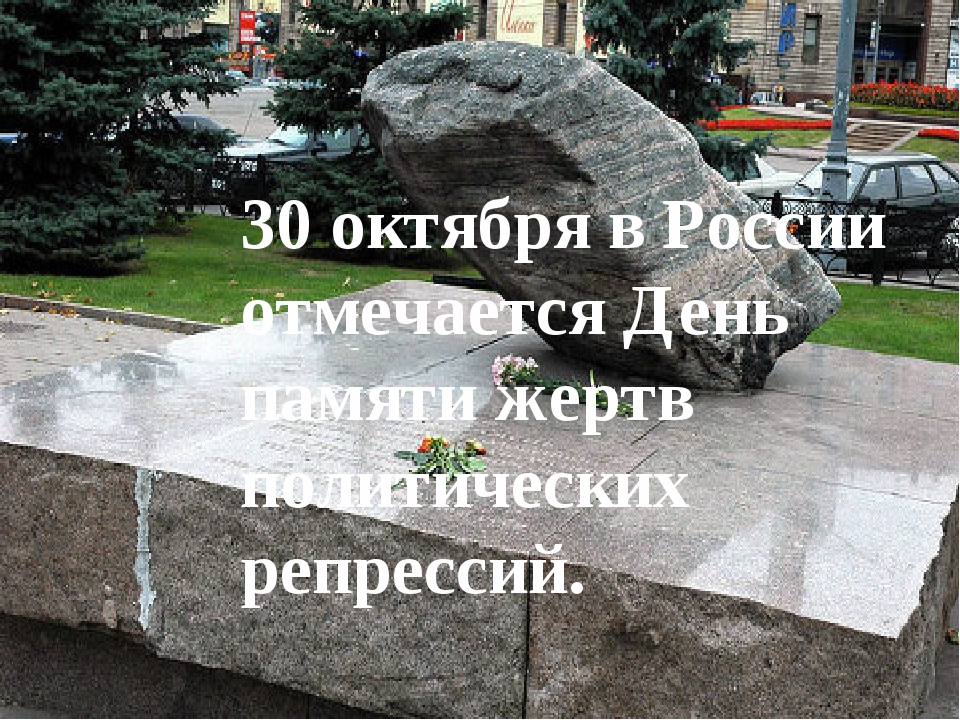 30 октября в России отмечается День памяти жертв политических репрессий.