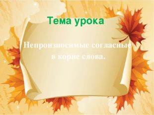 Тема урока Непроизносимые согласные в корне слова.
