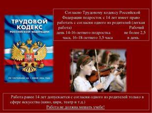 Согласно Трудовому кодексу Российской Федерации подросток с 14 лет имеет пра